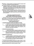 Звичайні форми роботи — новий підхід: розвиваємо ключові компетентності. («Основа»), фото 7