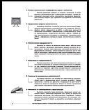 Звичайні форми роботи — новий підхід: розвиваємо ключові компетентності. («Основа»), фото 8