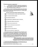 Звичайні форми роботи — новий підхід: розвиваємо ключові компетентності. («Основа»), фото 9