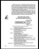 Звичайні форми роботи — новий підхід: розвиваємо ключові компетентності. («Основа»), фото 10