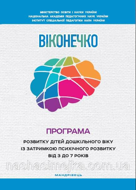 """Програма розвитку дітей дошкільного віку із затримкою псих. розвитку від 3 до 7 років """"Віконечко"""".(Мандрівець)"""