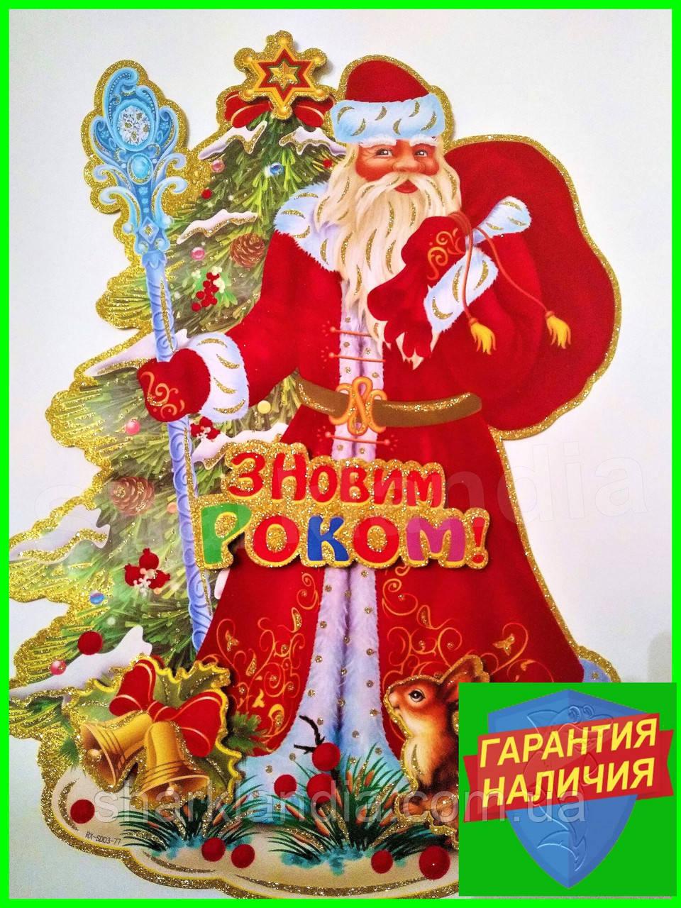 Интерьерная Двусторонняя 3D наклейка 52 см на окно стену новогодняя Дед Мороз Новый год Праздник Рождество