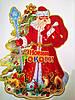 Интерьерная Двусторонняя 3D наклейка 52 см на окно стену новогодняя Дед Мороз Новый год Праздник Рождество, фото 2
