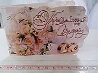 Свадебное приглашение (С-Пр-2-08)