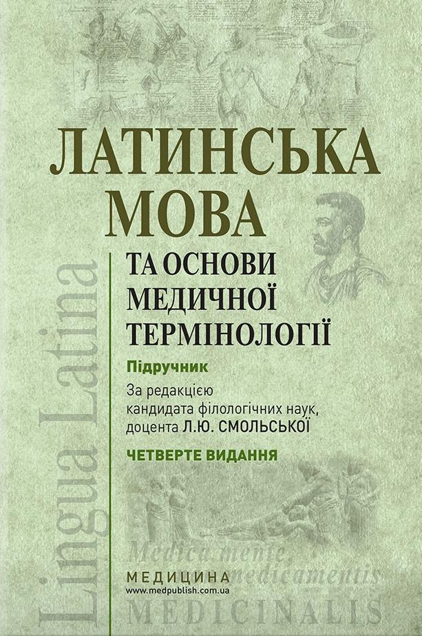 Латинська мова та основи медичної термінології: підручник / К. Ю. Смольська, 4-е видання.