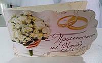 Свадебное приглашение (С-Пр-2-10)