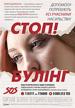 Плакат «Стоп булінг!» (Основа)