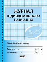 Журнал індивідуального навчання. (Ранок)