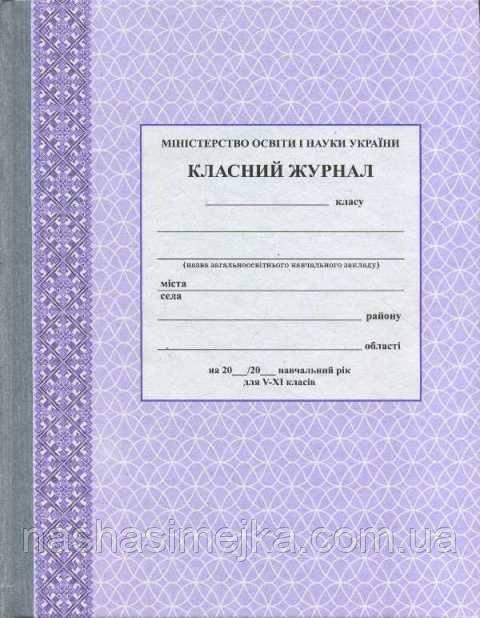Класний журнал 5-11 класи. (Ранок)