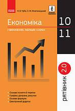 Рятівник 2.0. Економіка у визначеннях, таблицях і схемах. 10-11 класі. (Ранок)