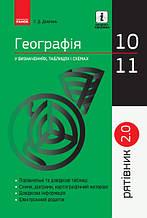 Рятівник 2.0. Географія у визначеннях, таблицях і схемах. 10-11 класі. (Ранок)