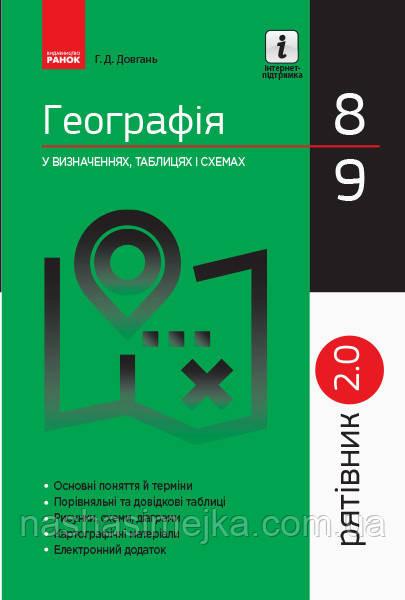 Рятівник 2.0. Географія у визначеннях, таблицях і схемах. 8 - 9 класи Довгань Г.Д.