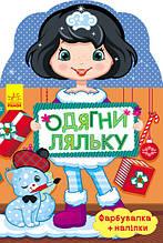 Одягни ляльку. Олеся. Фарбувалка + наліпки. (Ранок)