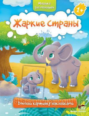 Мозаика для малышей - Жаркие страны. (ПЕТ)