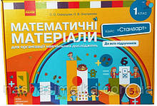 НУШ Математичні матеріали для організації навчальних досліджень. 1 клас. Кейс «Стандарт». (Ранок)