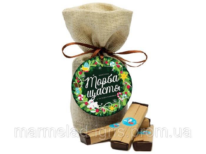ТОРБА ЩАСТЯ Львовский шоколад с предсказаниями