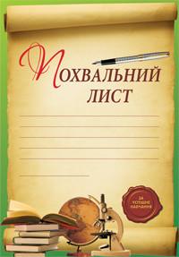 Похвальний лист (за успішне навчання). (Богдан)