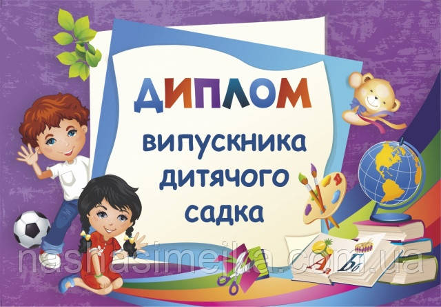 Диплом випускника дитячого садка. ДДС-2 (фіолетовий). (ПіП)