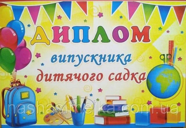 Диплом випускника дитячого садка. (5.073) (СП)