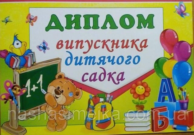 Диплом випускника дитячого садка. (5.071) (СП)