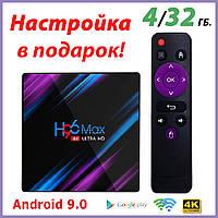 Настроенная H96 MAX 4/32 ГБ - Android ТВ приставка Smart TV Box
