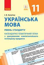 Українська мова (рівень стандарту).11 клас. Календарно-тематичний план з урахуванням комп. потенціалу предм.