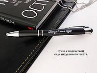 Подарочные ручки с гравировкой
