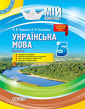 Мій конспект. Українська мова. 5 клас. IІ семестр. Посібник для вчителя. (Основа)