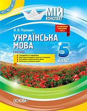 Мій конспект. Українська мова. 5 клас. I семестр. Посібник для вчителя. (Основа)