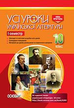 Усі уроки української літератури. 10 клас. І семестр. Нова програма. (Основа)