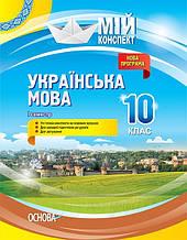 Мій конспект. Українська мова. 10 клас. І семестр. Нова програма. (Основа)
