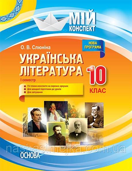 Мій конспект. Українська література. 10 клас. І семестр. Нова програма. (Основа)