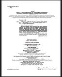 Мій конспект. Українська література. 10 клас. І семестр. Нова програма. (Основа), фото 2
