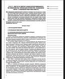 Мій конспект. Українська література. 10 клас. І семестр. Нова програма. (Основа), фото 6