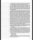 Мій конспект. Українська література. 10 клас. І семестр. Нова програма. (Основа), фото 7
