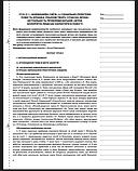 Мій конспект. Українська література. 10 клас. І семестр. Нова програма. (Основа), фото 8