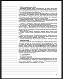 Мій конспект. Українська література. 10 клас. І семестр. Нова програма. (Основа), фото 9