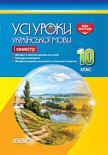 Усі уроки української мови. 10 клас. І семестр. Нова програма. (Основа)