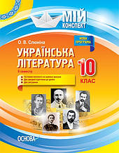 Мій конспект. Українська література. 10 клас. ІІ семестр. Нова програма. (Основа)