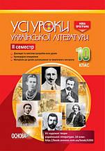Усі уроки української літератури. 10 клас. ІІ семестр. Нова програма. (Основа)