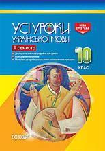 Усі уроки української мови. 10 клас. ІІ семестр. Нова програма. (Основа)