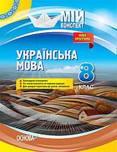 Мій конспект. Українська мова. 8 клас. Нова програма. (Основа)
