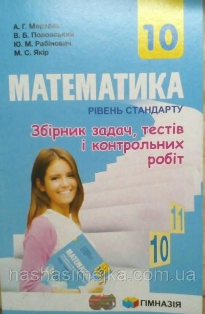 Математика 10 клас. Збірник задач, тестів і контрольних робіт. Рівень стандарту. (Мерзляк А. Г.) (Гімназія)