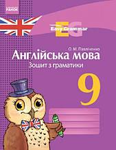 АНГЛ. мова. ЗОШИТ з граматики. Easy Grammar 9 кл. (Укр) НОВА ПРОГРАМА
