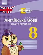 Англійська мова. ЗОШИТ з граматики Easy Grammar 8 кл. (Укр) НОВА ПРОГРАМА