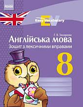 Англійська мова. ЗОШИТ з лексичними вправами 8 кл. Easy Vocabulary (Укр)