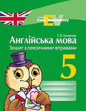 Англійська мова. ЗОШИТ з лексичними вправами 5 кл. Easy Vocabulary (Укр)