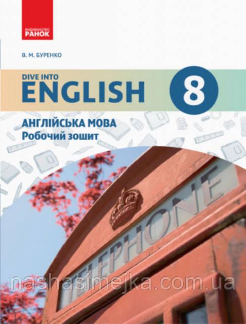 Англійська мова. 8 клас: робочий зошит (до підручника «Англійська мова. 8 клас. Dive into English»). (Ранок)