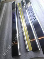 Защита порогов - накладки на пороги Volkswagen CADDY III с 2004 г. (Standart)