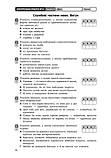 Українська мова. 7 клас. Зошит для контролю знань (для шкіл з укр. мовою навчання). (Ранок), фото 2